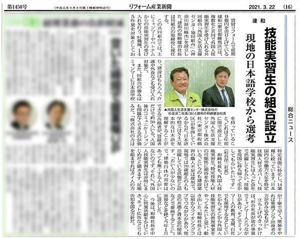 2021/3/22,リフォーム産業新聞に掲載されました。【株式会社 建和】